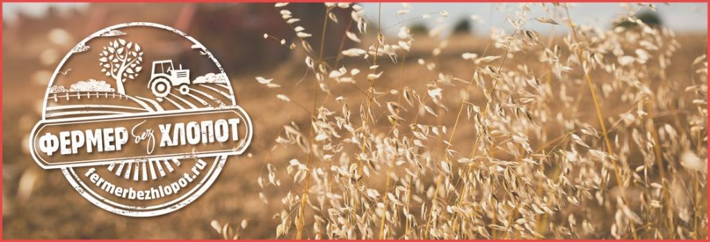 Фермер без хлопот-все о сельском хозяйстве