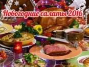 готовим салаты к новому году и рождеству