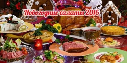 Новогодние салаты 2016