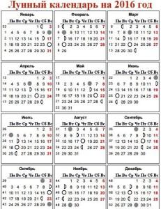 лунный календарь на 2016