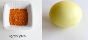 красим яйца куркумой