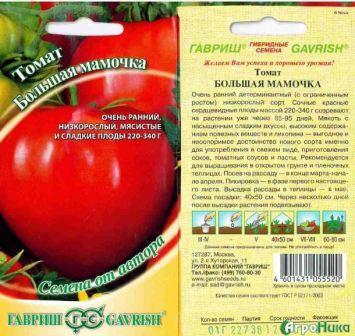 томаты большая мамочка фото отзывы
