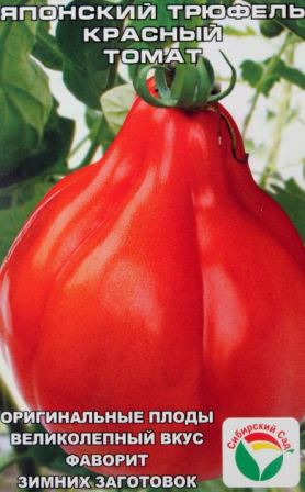 томат японский трюфель красный