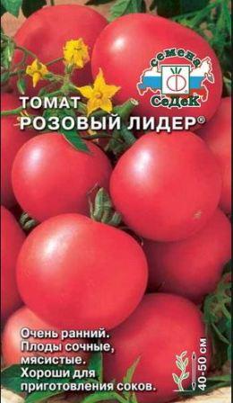 томат розовый лидер отзывы