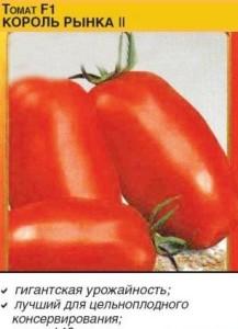 F1 томат король рынка