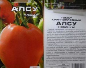 томат алсу